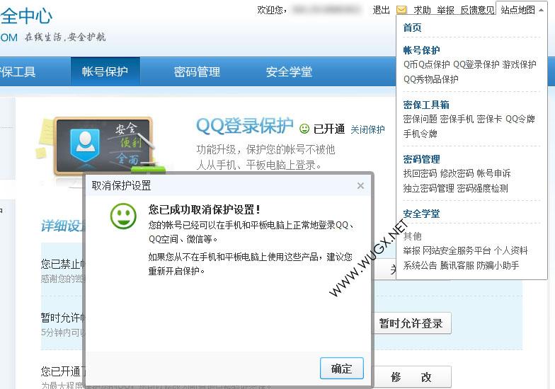 怎么取消QQ登陆保护 [已经解决]