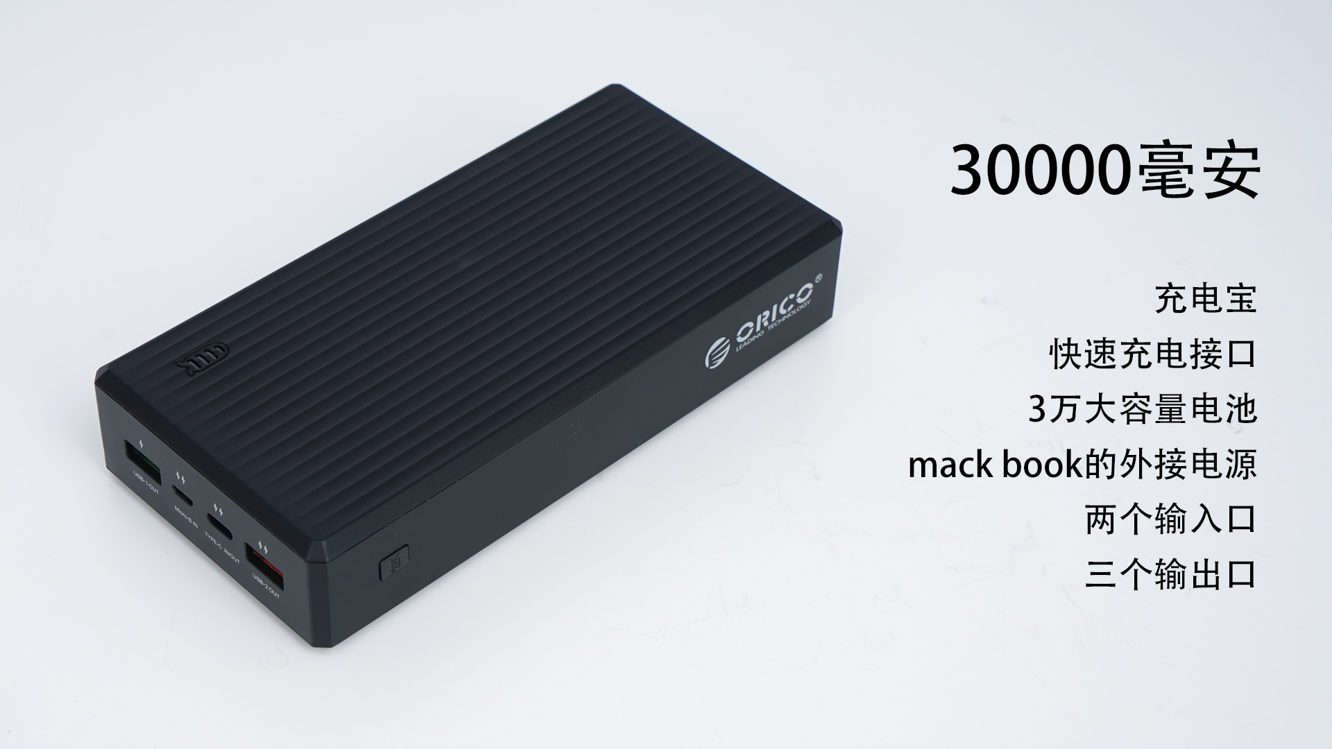 能给mackbook笔记本供电的移动电池,30000毫安快充真香