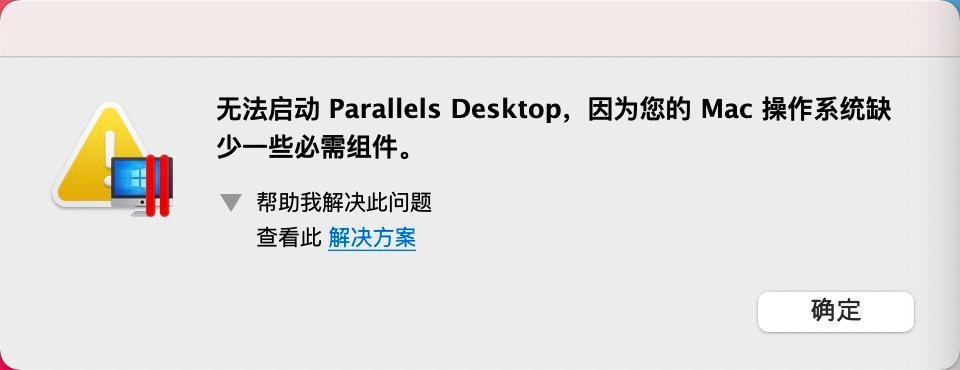 已解决 无法启动Parallels Desktop,因为您的 Mac操作系统缺少一些必要组件  教程 第2张